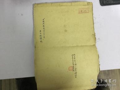 早期 中国共产党的三十年 英文试译稿   齐植果1925年美军司令部翻译