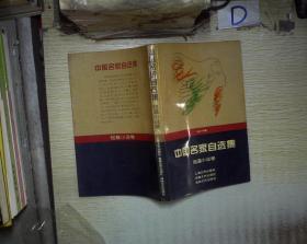 中国名家自选集 短篇小说选  。