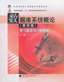 数据库系统概论(第四版):学习指导与习题解析
