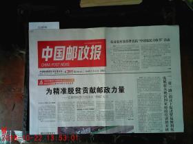 中国邮政报2018.9.15