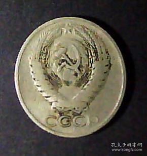 前苏联50戈比硬币