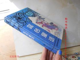 安德鲁朗格彩色童话全集:蓝色童话【精装】见描述