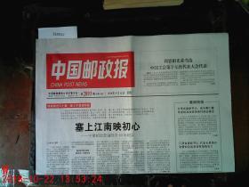 中国邮政报2018.9.12