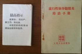 流行性脑脊髓炎防治手册、战伤针刺急救法   C1
