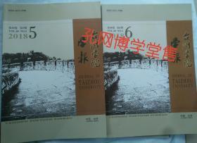 台州学院学报2018年第40卷第5.6期