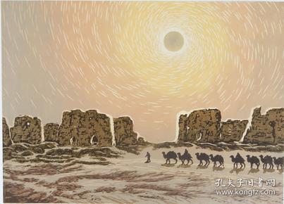 著名版画家、中国美院版画系教授 陈聿强 签名版画《大漠风沙日色昏》一幅(油印套色;组版画中国百景之长城十景,限定22/200、114/200番)HXTX101402