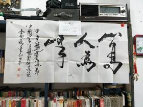 中国书法艺术研究院副院长雷明东教授