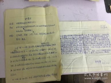 申请书10张   齐植果1925年美军司令部翻译
