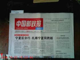 中国邮政报2018.9.13