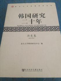 韩国研究二十年(历史卷)