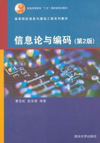 高等院校信息与通信工程系列教材:信息论与编码(第2版)