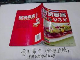 居家宴客家常菜 (铜版纸彩色版)95品 16开 160页