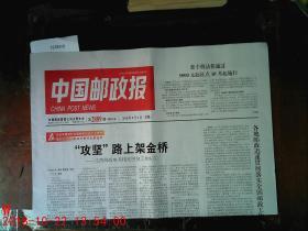 中国邮政报2018.9.5