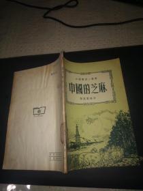 中国的芝麻 商务53年初版 2000册.