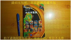 外科学聚焦(中英文对照)