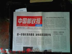 中国邮政报2018.9.6