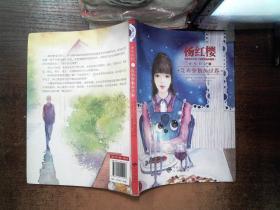 女生日记2 杨红樱校园成长小说  没有分数的试卷