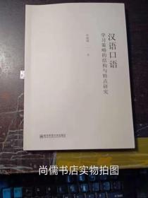 汉语口语学习策略的结构与特点研究