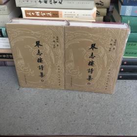 琴志楼诗集:中国近代文学丛书