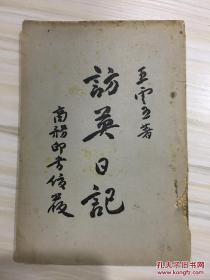 访英日记 民国34年上海版