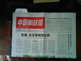 中国邮政报2018.9.8