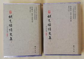 胡先骕诗文集  繁体竖排上下全   wx5