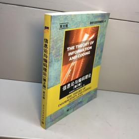 信息论与编码理论英文版 第2版