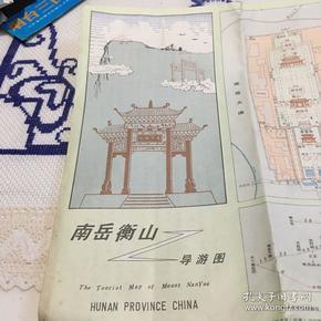 1985年南岳衡山导游图
