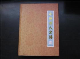 令归傅氏宗谱(忻州忻府区)