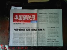 中国邮政报2018.2.1