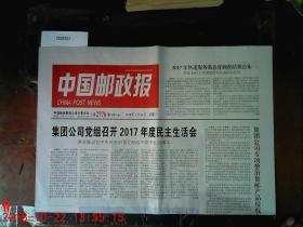 中国邮政报2018.1.31