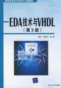 EDA技术与VHDL(第3版)