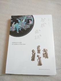 南腔北调传统戏曲艺术展【未拆封】