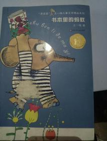"""""""漂流屋""""·王一梅儿童文学精品系列:书本里的蚂蚁"""