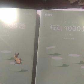 公务员考试行测1000题(上下册)2本合售