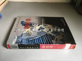北京文物精粹大系:陶瓷卷(下) 馆藏