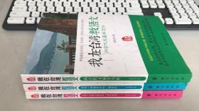 我在台湾教语文(三册合售)