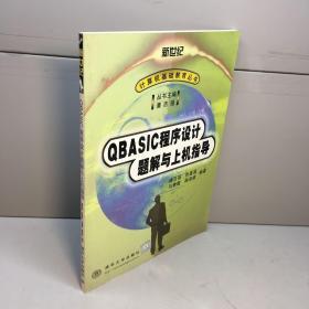 QBASIC程序设计题解与上机指导