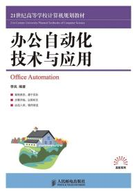 办公自动化技术与应用/21世纪高等学校计算机规划教材