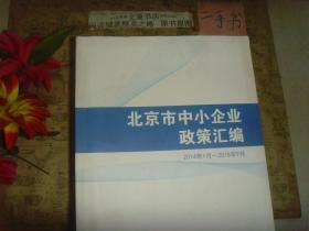 北京市中小企业政策汇编 2014年1月-2015年9月