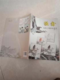 猛禽:实用工笔技法范本/李建华