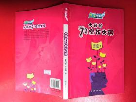 作文达人:大师的72堂作文课