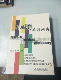 新编英汉汉英旅游词典