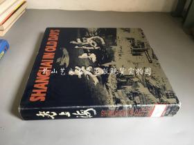 老上海(上海历史图片  12开硬精装)  馆藏