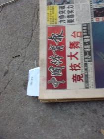 中国体育报合订本.1998.2.2—2.28