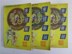 大32开台湾南湘野叟玄异武侠系列《寒情断剑》上中下全三册