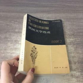 英国文学选读2