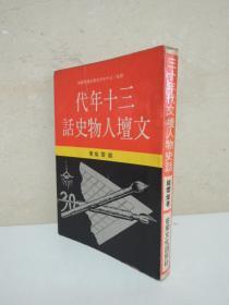 三十年代文坛人物史话