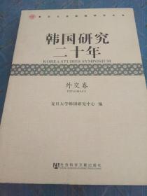 韩国研究二十年(外交卷)