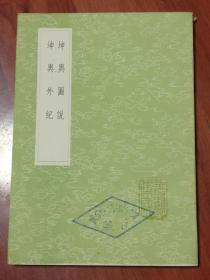 坤兴图说《及其他一种》(影印木刻本)此据海本影印初编各丛书仅有此本,竖版繁体字、品相以图片为准、后两篇是影印木刻本
